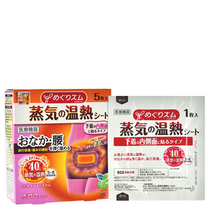 KAO Megrhythm Steam Thermo Patch - under clothing -- Shop Korean Japanese Taiwanese Beauty at Shop Chuusi