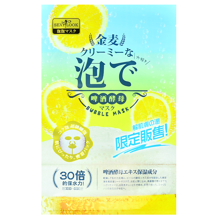 SEXYLOOK Beer Bubble Mask - Moisturizing | Shop Taiwanese Sheet Mask at ShopChuusi