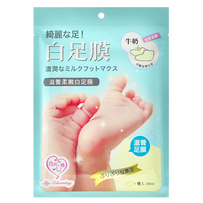MY SCHEMING Milk Brightening Foot Mask -- Shop Korean Japanese Taiwanese Skincare at Shop Chuusi