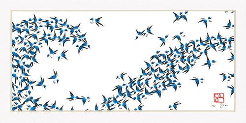 7-3/4 x 15-3/4 Limited Edition Print - Murmuration Series