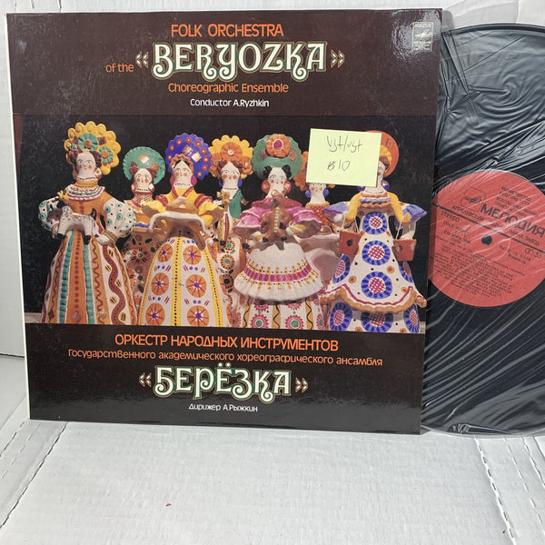 A Ryzhkin Folk Orchestra Choreographic Ensemble VG+ USSR Press Classical LP