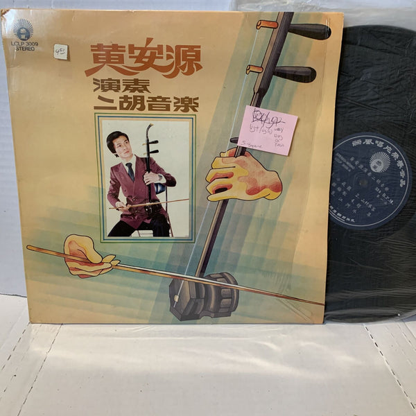 Wang On Yuen Singapore Press Chinese Classical Record LP VG+/VG(+) Rare!