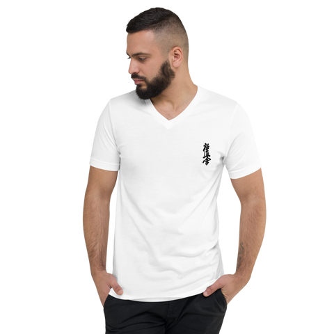 Unisex Short Sleeve V-Neck T-Shirt - karate kyokushin shop