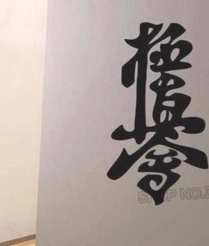 Kyokushinkai Karate dojo Wall Sticker Kanji - karate kyokushin shop