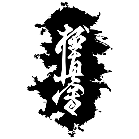 Kyokushinkai  sticker vinyl decal silver/black car stickers or others - karate kyokushin shop