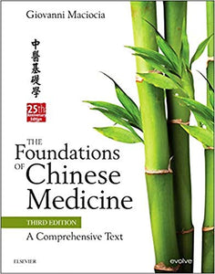 The Foundations of Chinese Medicine-A Comprehensive Text 中醫基礎