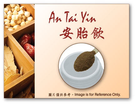 An Tai Yin-Bao Chan Wu You Fang 安胎飲保產無憂方