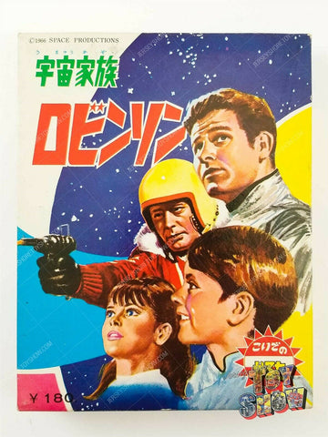 Vintage 1966 Lost in Space Japanese card game mint in box unused MIB - Japan