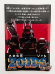 Vintage 1986 TOMY Japanese ZOIDS OJR pack in catalog near mint - mint condition