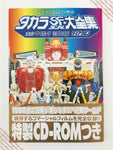 1999 Takara SF Land Complete Works book Japanese Microman Diaclone Transformers