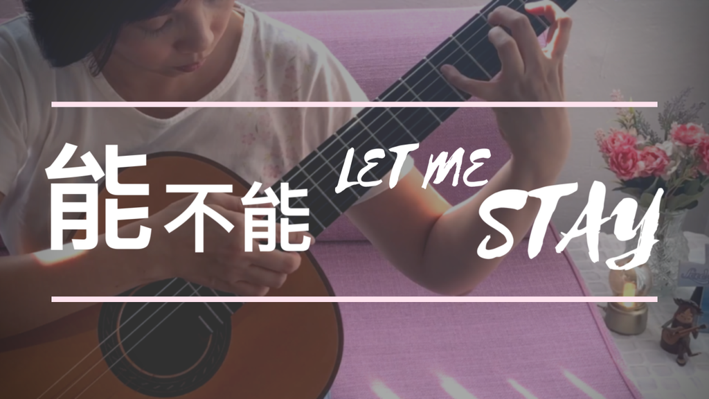 New Video -【能不能Let Me Stay】-讚美之泉