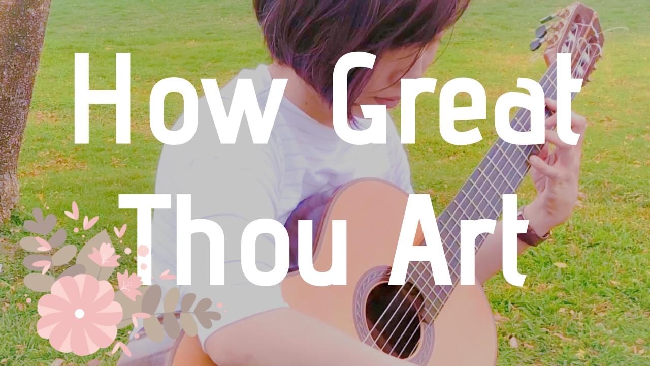 [New Video] HOW GREAT THOU ART 祢真偉大 (Hymn)