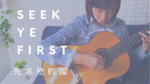 [New Video] Seek Ye First 先求祂的國