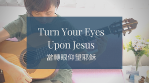 [New Video] Turn Your Eyes Upon Jesus