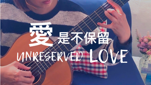 [New Video] 愛是不保留Unreserved Love