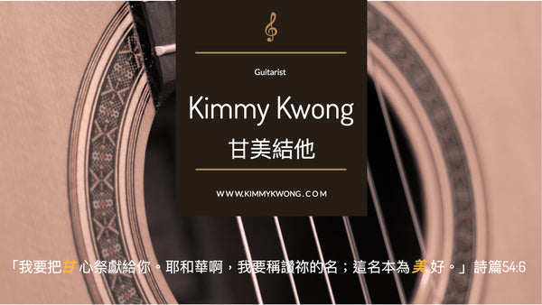 甘美結他教室, Kimmy Kwong Guitar Studio