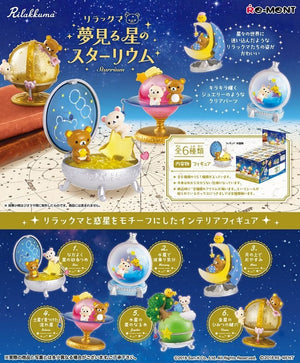 Re-ment Rilakkuma Dream Starrium Rement Figures - Sweetie Kawaii