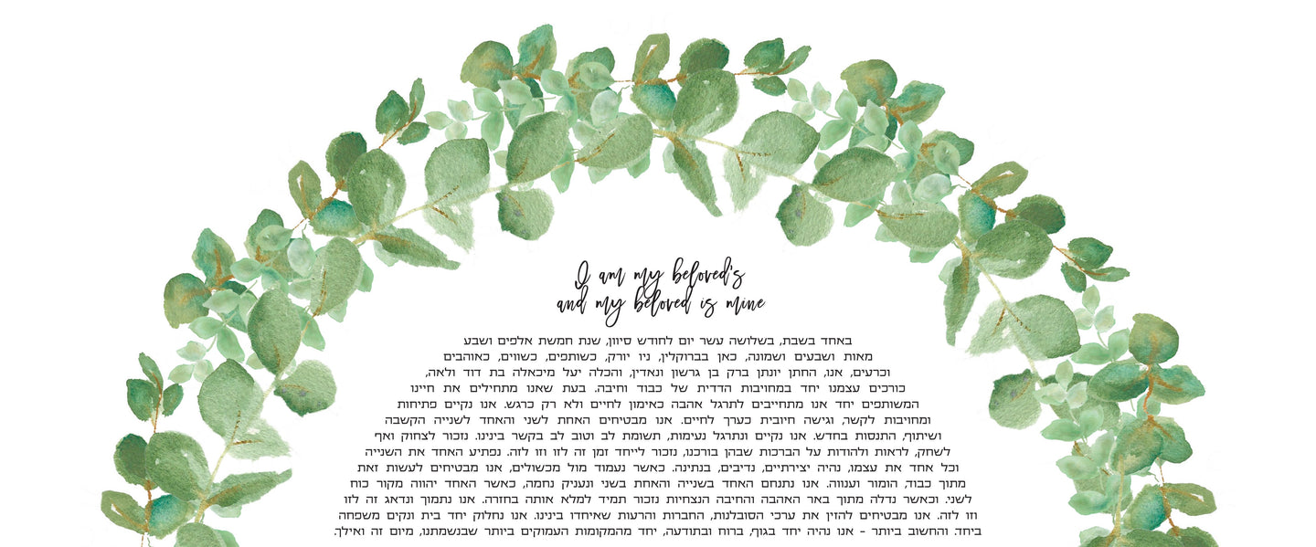 SWEET GREEN Original Watercolor Giclée print ketubah