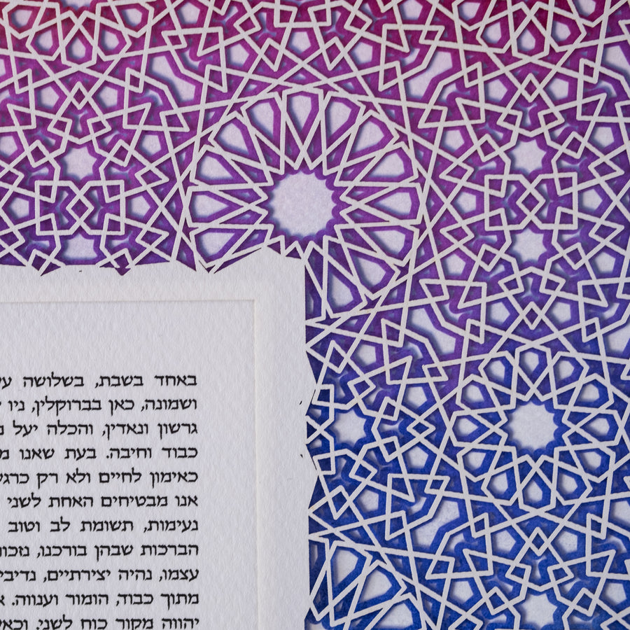 Marrakesh Multilayer Ketubah, Iridescent - colorful, detail