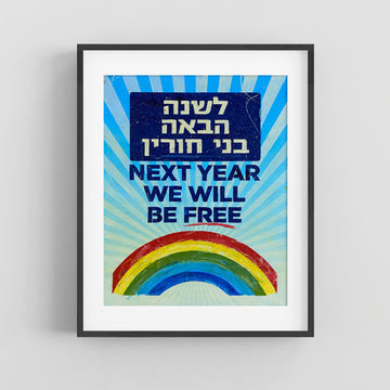 Next Year We Will Be Free - Art Print