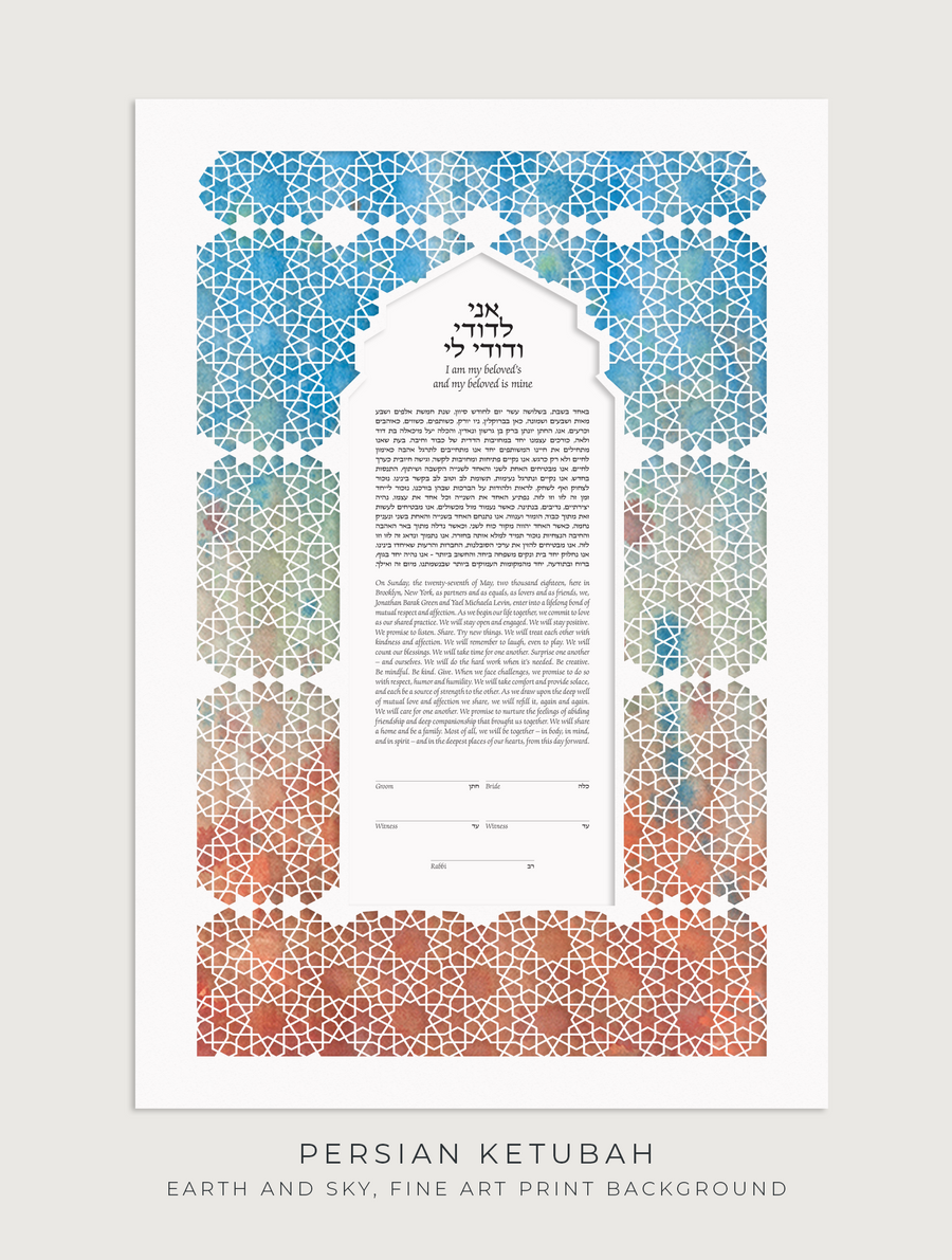 PERSIAN, Earth and Sky, Fine Art Print