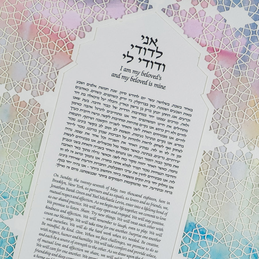 Persian Ketubah, Bright Rain, detail
