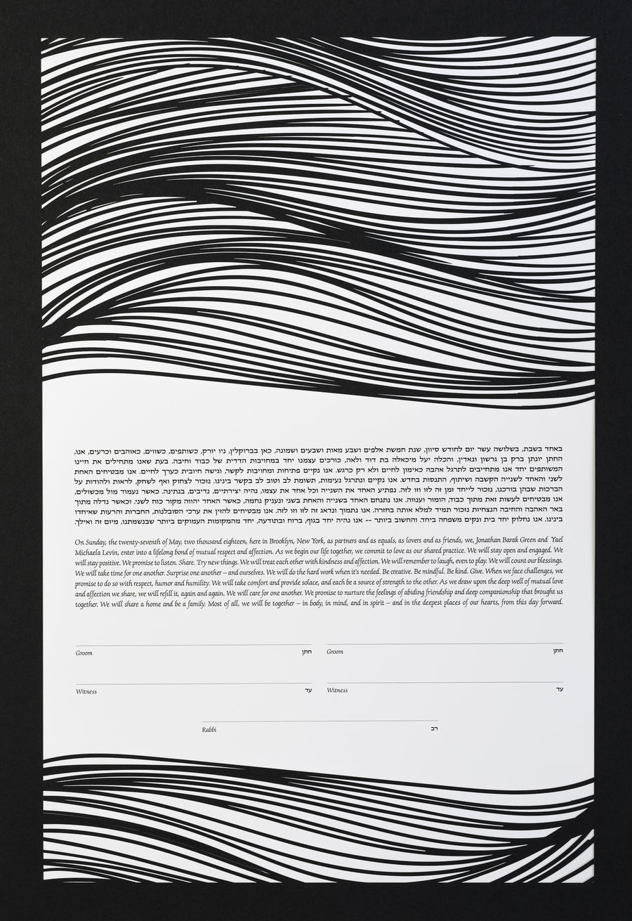 Sweep Ketubah, Black & White
