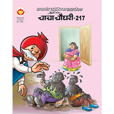 9 Classic Indian Comic Books That Made Our Childhood Awesome - Chacha Chaudhary