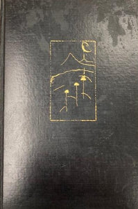 Lotus and Chrysanthemum: An Anthology of Chinese and Japanese Poetry - Joseph Lewis French (Used)