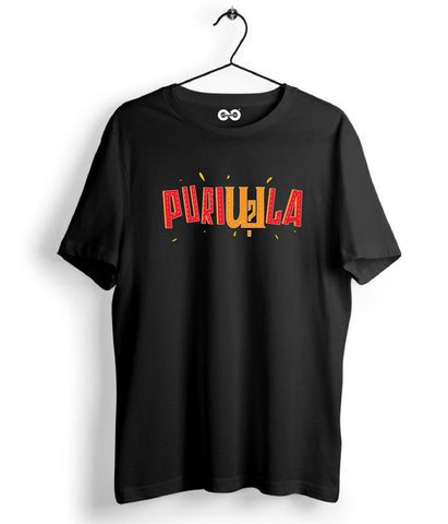 Dads Den Official Merchandise : Puriyala T-Shirt