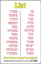 Load image into Gallery viewer, Sh'va Pattern Using Prayer Words C110H