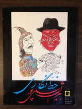 Load image into Gallery viewer, Bidjan Assadipour Calligraphy