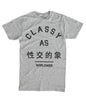 CLASSY AS #### WORLDWIDE TEE HEATHER