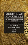 Mukhtasar Al-Akhdari: The Fiqh of the Acts of Worship According to the Maliki School of Islamic Law