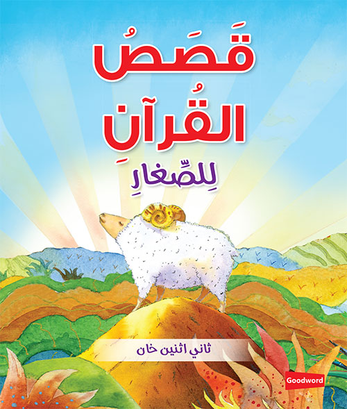 Quran Stories for Toddlers Board Book (Arabic)