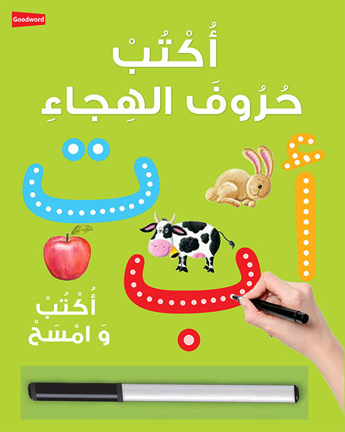 Arabic Writing Board Book with Pen - Wipe Clean