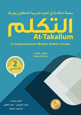 At-Takallum Elementary A-2 (+CD) (Arabic) - ISBN:9789778010565