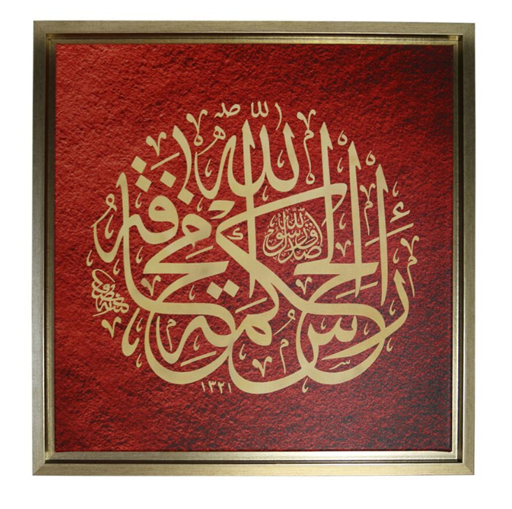 Islamic Calligraphy Canvas Wall Art Picture Print in Floater Frame