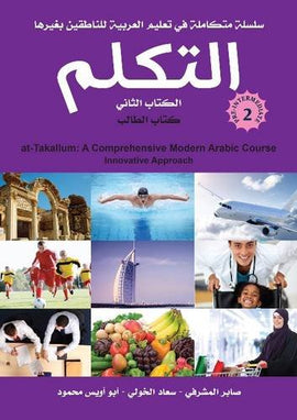 At-Takallum Pre-Intermediate B-1 (+2 CD) (Arabic)