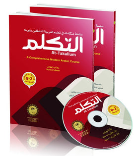 At-Takallum Intermediate B-2 (+CD) (Arabic) ISBN: 9789776631977