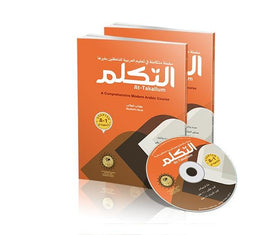 At-Takallum Starter A-1 (+CD) (Arabic) - ISBN:9789776631557