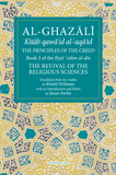 Al Ghazali: The Principles of the Creed