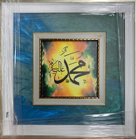 Muhammed as. Tablo (Çerçeveli) 35x35 cm