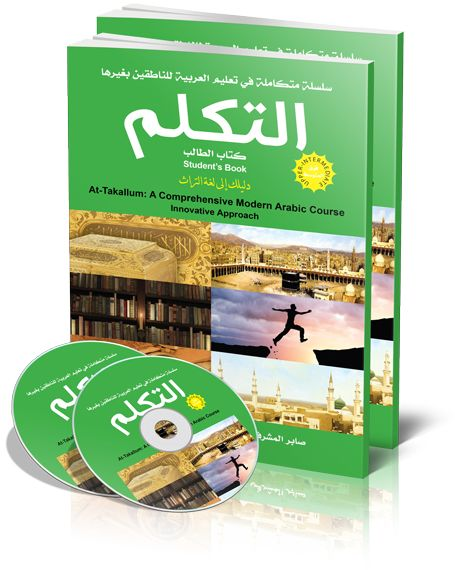 At-Takallum Upper Intermediate (2 books+1CD) (Arabic)