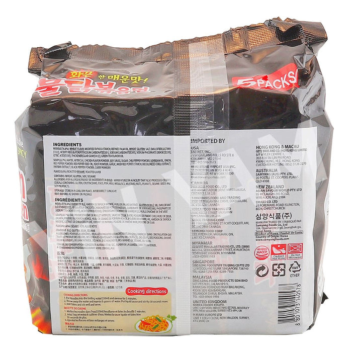 Samyang Hot Chicken Flavor Ramen 140g x 5packs - Yin Yam - Asian Grocery