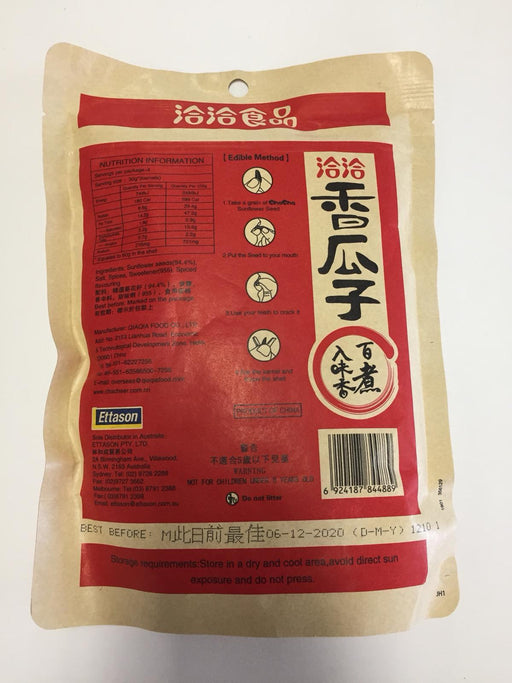 ChaCha Sunflower Seeds SPICED 228g - Yin Yam - Asian Grocery