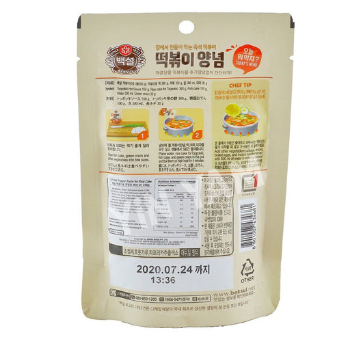 CJ Hot Pepper Paste for Rice Cake 150g - Yin Yam - Asian Grocery