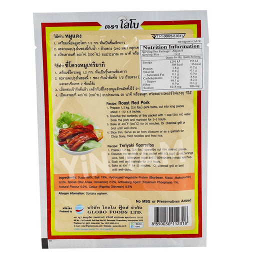Lobo Roast Red Pork Seasoning Mix 100g - Yin Yam - Asian Grocery
