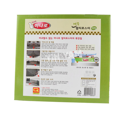 Portable Korean Multi Roaster Grill Plate Square - Yin Yam - Asian Grocery