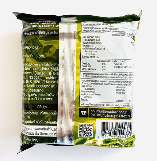Mama Instant Noodle CHICKEN GREEN CURRY FLAVOUR 55g